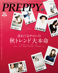 PREPPY 2016年10月号-電子書籍