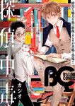 B's-LOG COMIC 2016 Dec. Vol.47-電子書籍
