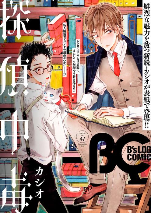 B's-LOG COMIC 2016 Dec. Vol.47拡大写真