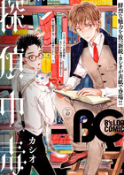 「B's-LOG COMIC(B's-LOG COMICS)」シリーズ