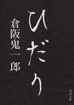 ひだり-電子書籍