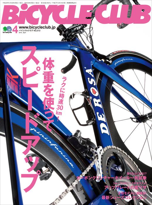 BiCYCLE CLUB 2016年4月号 No.372拡大写真