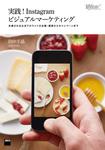 実践!Instagramビジュアルマーケティング 共感される公式アカウントの企画・運営からキャンペーンまで-電子書籍