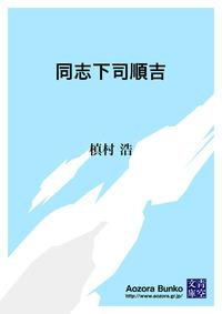 同志下司順吉-電子書籍