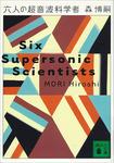 六人の超音波科学者 Six Supersonic Scientists-電子書籍