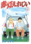 赤灯えれじい(3)-電子書籍