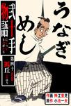 弐十手物語45 狐丘-電子書籍