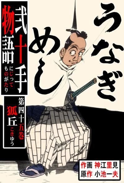 弐十手物語(45)-電子書籍