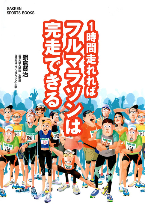 1時間走れればフルマラソンは完走できる-電子書籍-拡大画像
