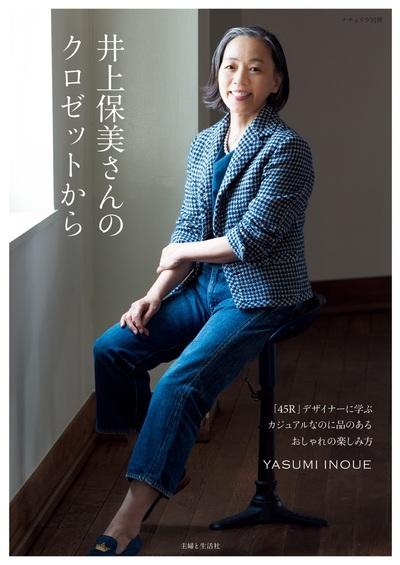 井上保美さんのクロゼットから-電子書籍