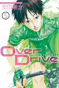 Over Drive(5)
