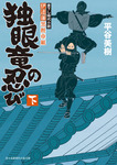 伊達藩黒脛巾組 独眼竜の忍び 下-電子書籍