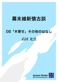 幕末維新懐古談 08「木寄せ」その他のはなし-電子書籍