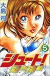シュート! ~熱き挑戦~ 5-電子書籍