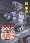 航空宇宙軍史 タナトス戦闘団-電子書籍