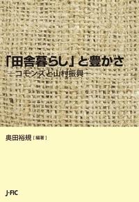 「田舎暮らし」と豊かさ-電子書籍