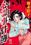 霊能者・朝比奈哲子 心霊事件簿-電子書籍
