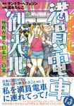 満員電車は観光地!? ~世界が驚く日本の「日常」~-電子書籍
