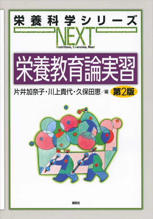 栄養教育論実習 第2版拡大写真