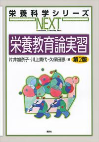 栄養教育論実習 第2版-電子書籍
