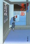御宿かわせみ13 鬼の面-電子書籍
