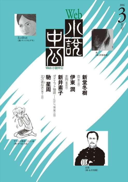 Web小説中公2016年3月号-電子書籍-拡大画像