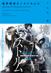 境界探偵モンストルム (2)-電子書籍