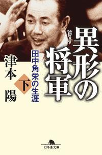 異形の将軍 田中角栄の生涯(下)