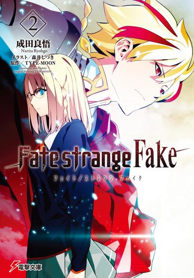 Fate/strange Fake(2)-電子書籍
