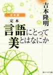 【合本版】定本 言語にとって美とはなにか-電子書籍