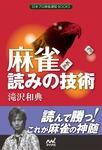 麻雀 読みの技術-電子書籍