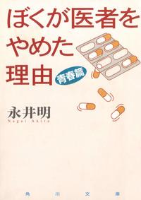 ぼくが医者をやめた理由 青春篇-電子書籍