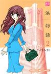 横浜物語 2巻-電子書籍