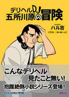「デリヘルDJ五所川原の冒険」シリーズ