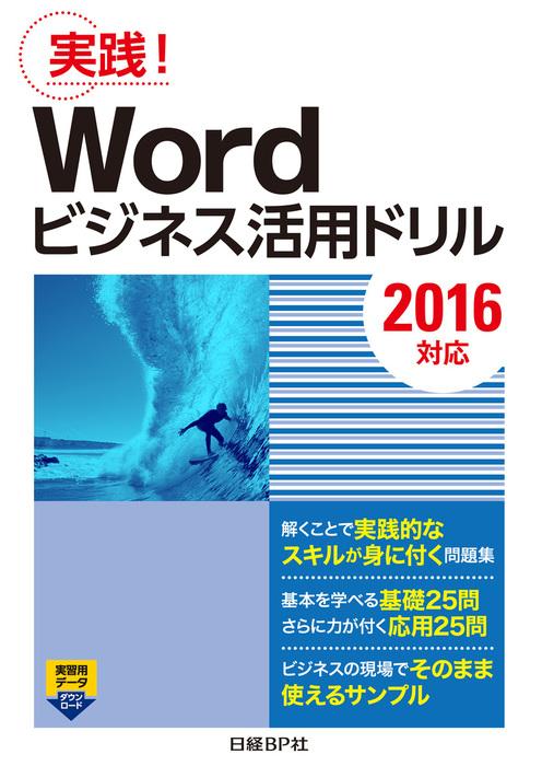 Wordビジネス活用ドリル[2016対応]拡大写真