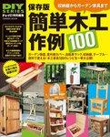 保存版 簡単木工作例100-電子書籍