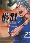 U-31(2)-電子書籍