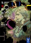 LOST 失覚探偵 (中)-電子書籍