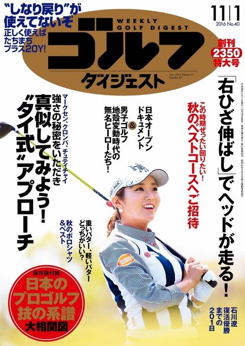 週刊ゴルフダイジェスト 2016/11/1号拡大写真