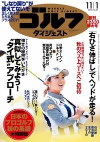 週刊ゴルフダイジェスト 2016/11/1号