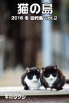 猫の島 2016 冬 田代島 vol.2-電子書籍