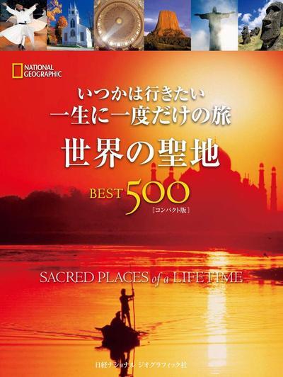 いつかは行きたい 一生に一度だけの旅 世界の聖地 BEST500-電子書籍