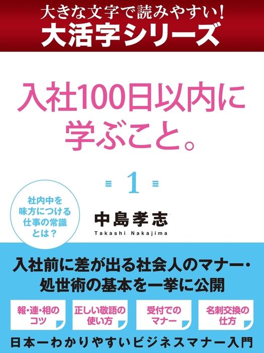 【大活字シリーズ】入社100日以内に学ぶこと。 1-電子書籍-拡大画像
