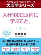 【大活字シリーズ】入社100日以内に学ぶこと。