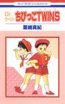 Dr.クージョ・ちびっこTWINS-電子書籍