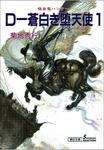 吸血鬼ハンター9 D―蒼白き堕天使1-電子書籍