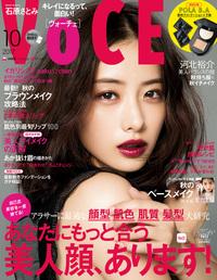 VOCE (ヴォーチェ) 2017年 10月号