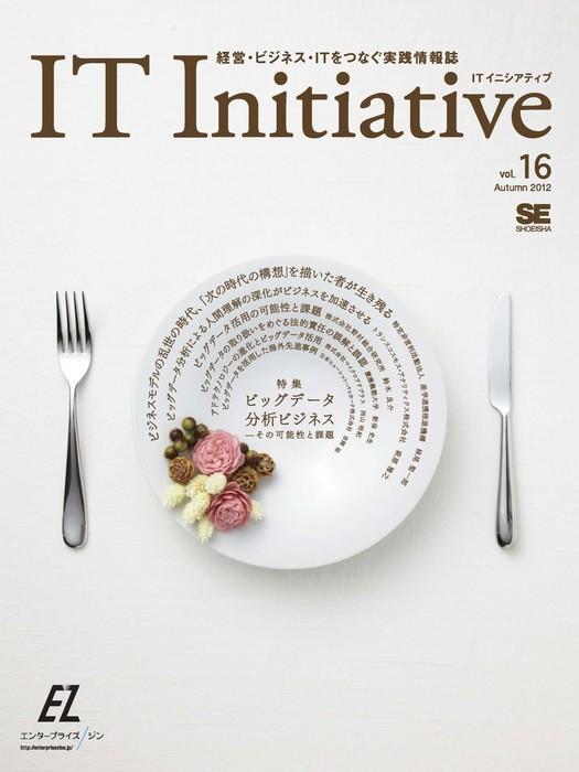 IT Initiative Vol.16拡大写真