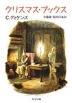 クリスマス・ブックス-電子書籍