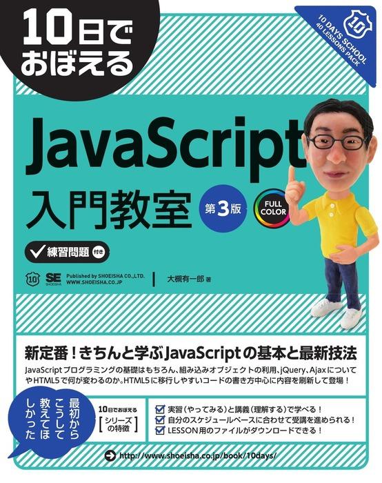 10日でおぼえるJavaScript入門教室 第3版拡大写真